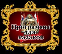 Программы, софт для игры Казаки